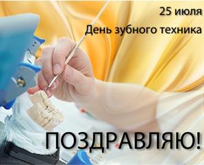 Поздравление зубной техник